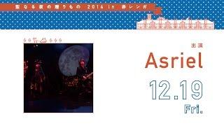 『聖なる夜の贈りもの 2014 in 赤レンガ』 12月19日(金)出演 Asriel ×...