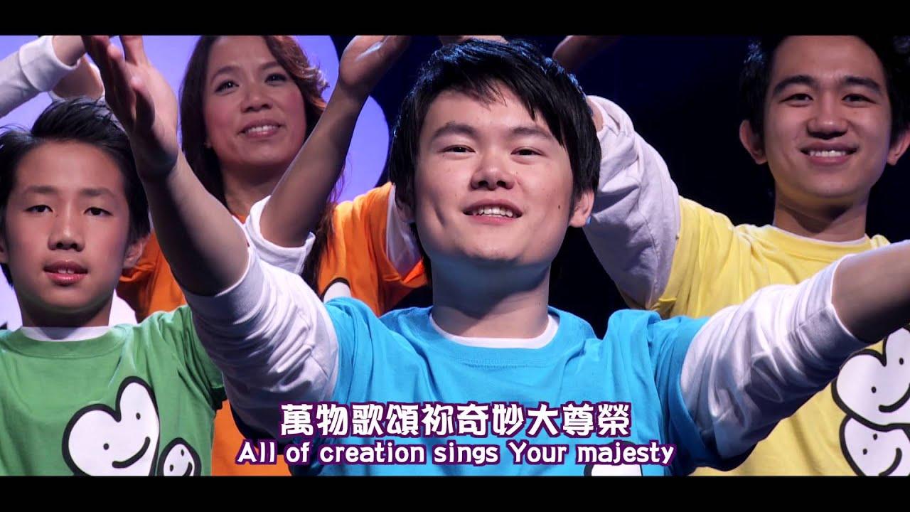 多麼奇妙 Marvelous敬拜MV - 兒童敬拜讚美專輯(4) 把冷漠變成愛