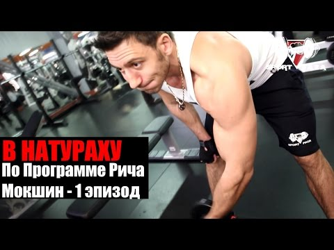 В НАТУРАХУ По Программе Рича (Мокшин -1 эпизод)