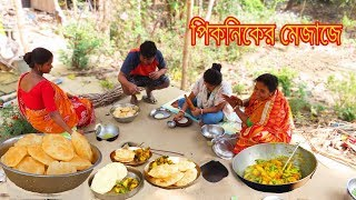 Picnic style Cooking || মা, জামাই মেয়ের সাথে পিকনিকের মেজাজে লুচি তরকারি রেসিপি
