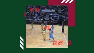 Publication Date: 2021-04-05 | Video Title: 2014|04|01|銀牌決賽|永倫vs福建|福建highl