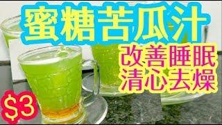 HK $3 蜜糖苦瓜汁 排毒清熱🌬🔥 調節神經👍 美顏 降血壓 清潤甘甜超級好飲 好處多到你唔信 改善睡眠 清心去燥 清熱降火 HONG KONG Bitter melon juice