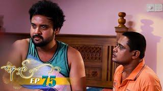 Aaliya | Episode 75 - (2021-07-16) | ITN Thumbnail