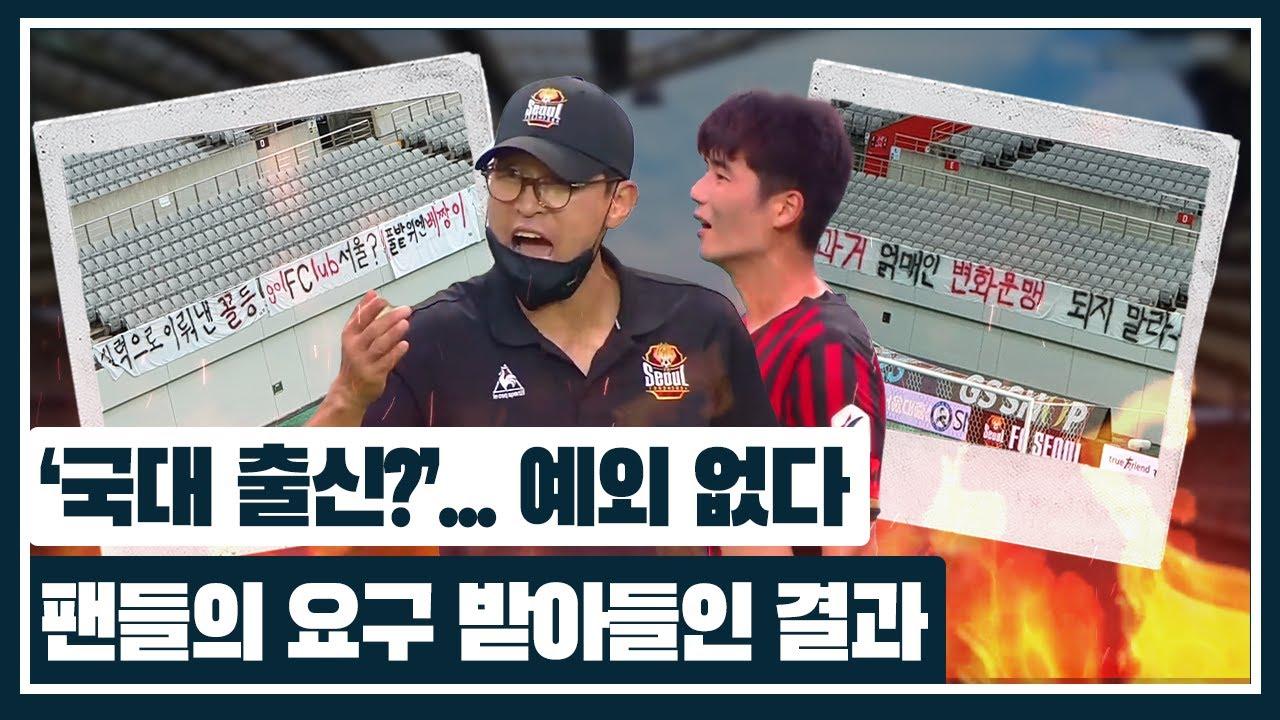 '박주영 명단 제외' 스파르타식으로 변화한 FC서울
