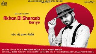 Akhan Di Sharaab Goriye   Releasing worldwide 24-08-2018   Manjot Raavi   Teaser   New Punjabi Song