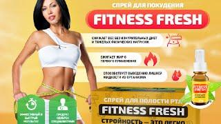 Спрей для похудения Fitness Fresh. Как легко поддерживать форму.
