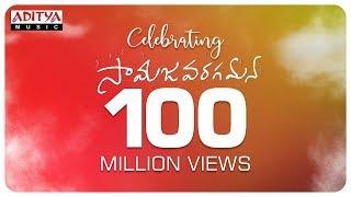 #AlaVaikunthapurramuloo: Celebrating Samajavaragamana 100 Million |Allu Arjun,Pooja Hegde| Trivikram
