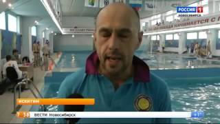 В Искитиме завершился межрегиональный турнир по водному поло