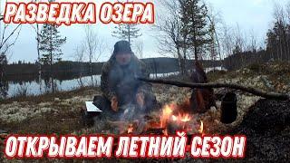 Открытие летнего сезона Разведка озера На рыбалку с блогером