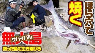 【無人島2泊3日】釣った魚で生き延びろ‼#4