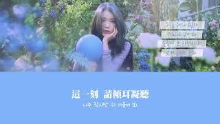 【韓繁中字】IU (李知恩/아이유) - Love Poem (러브 포엠)  [Chinese Sub]