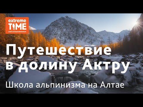 Путешествие в ущелье Актру — попытка восхождения на пик Актру и школа альпинизма на Алтае!
