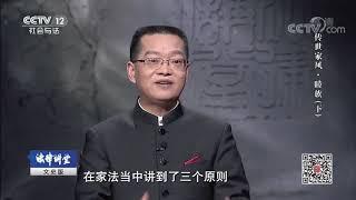 《法律讲堂(文史版)》 20190930 传世家风·睦族(下)| CCTV社会与法