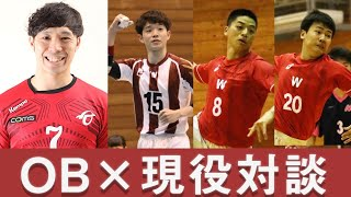 【OB×現役選手対談】トヨタ車体所属、藤本純季選手と早稲田の現役選手がハンドボールを語る。