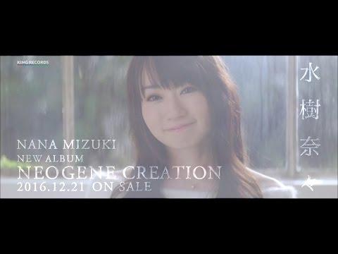 水樹奈々『NEOGENE CREATION』TV-CM 15sec.