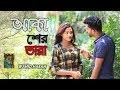 আকাশের তারা akasher tara by wahid hasan Bangla New Song 2019