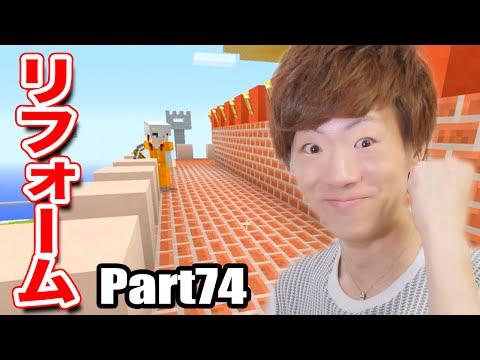 【マインクラフト】Part74 - 家、リフォームします!【セイキン&ポン】