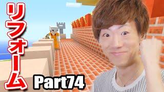【マインクラフト】Part74 - 家、リフォームします!【セイキン&ポン】 thumbnail