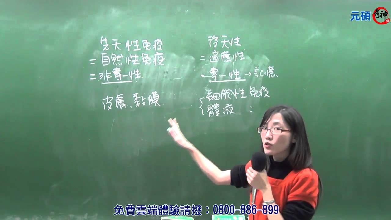 【元碩考神網】護理師-微生物學與免疫學(魔解課程)(Dr.張) - YouTube