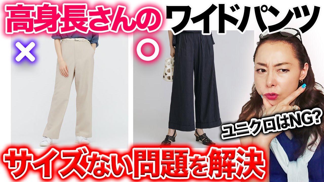 【ワイドパンツ】高身長さんが美しく見えるのはどのブランド?選び方のコツを教えます!