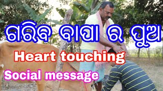 ଗରିବ ବାପା ର ପୁଅ Social Mesg  Odisha Entertanment.