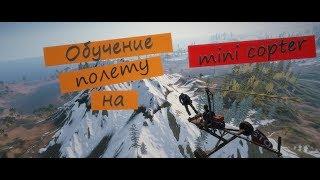 Rust Creative - Как научиться летать на мини коптере. Mini Copter.