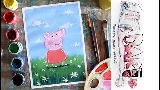 Как нарисовать свинку Пеппу гуашью! #Dari_Art_Kids
