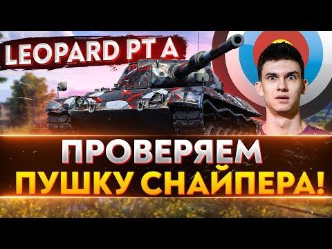 Leopard PT A - ПРОВЕРЯЕМ ЛУЧШЕГО СНАЙПЕРА 9 УРОВНЯ!