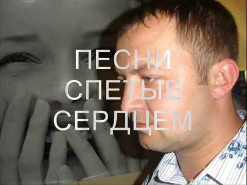 "Александр Вестов ""Ты прости"""