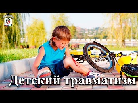 """""""На приеме у врача"""" Выпуск 26 - Детский травматизм"""