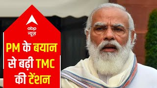 West Bengal Election 2021: PM Modi's statement increases the stir in TMC