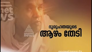 Swamy Saswathikananda's death allegation | Special Report 18/11/15