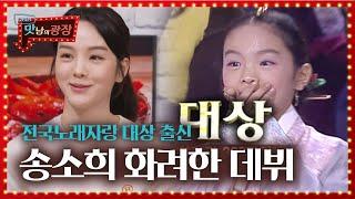 '전국노래자랑 대상' 송소희, 최연소 국악 소녀의 화려한 데뷔!ㅣ맛남의 광장(A Palatial Reside…