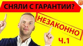 Сняли с гарантии автомобиль Часть 1(, 2015-11-16T18:56:53.000Z)