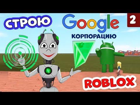 Строю GOOGLE тайкон в РОБЛОКС 🔨 Часть 2 Игра Google Factory Tycoon