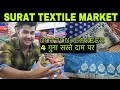 सूरत की कोटन साड़ीया | BUY CHEAPEST COTTON SAREES FROM MANUFACTURER SURAT TEXTILE MARKET