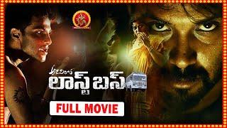 Latest Telugu Full Movie 2019 || New Telugu Movies 2019 | Telugu Full HD Movies | Adivilo Bus