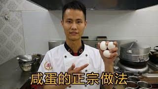 """厨师长教你""""咸蛋""""的正宗做法,史上最有质量的解说,先收藏起来"""