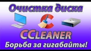 видео Как почистить Компьютер и ускорить работу Windows 7 CCleaner - PrivaZer- Бесплатно