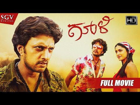 Gooli Kannada Full Movie | Kannada Movies Full | Kiccha Sudeep, Mamatha Mohandas