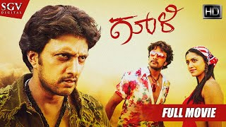 Gooli Kannada Full Movie | Kannada Movies Full | Kiccha Sudeep, Mamatha Mohandas streaming