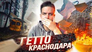 ГЛАВНАЯ ДЫРА ЮГА РОССИИ: ужасное гетто Краснодара | Реальная жизнь в трущобах