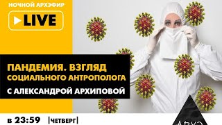 Ночной АРХЭфир «Пандемия. Взгляд социального антрополога». Спецвыпуск: конспирология и образование