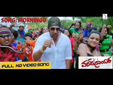Varadanayaka Kannada Movie | Morningu | Full Video Song HD | Chiranjeevi Sarja, Nikeesha Patel