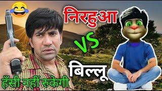 Dinesh lal Yadav vs Billu | निरहुआ vs बिल्लू | Nirahua vs Billu Comedy | Dinesh lal yadav new song |