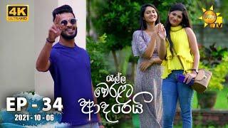 Ralla Weralata Adarei | Episode 34 | 2021-10-06 Thumbnail