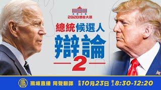 【直播】2020美國總統大選 候選人辯論2 @新唐人亞太電視台NTDAPTV  20201023
