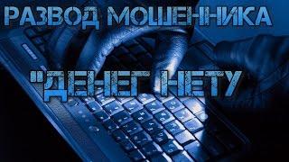 видео Мошенник взбесился, когда жёстко лоханулся! Развод, обман мошенников с сайтов олх и авито!