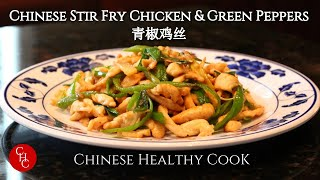 Chicken And Green Peppers Stir Fry 青椒鸡丝