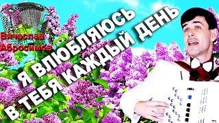 Я ВЛЮБЛЯЮСЬ В ТЕБЯ КАЖДЫЙ ДЕНЬ - поет Вячеслав Абросимов (авторская песня)